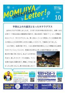 2020ニュースレター10月号_page-0001