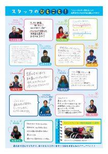 2020ニュースレター10月号_page-0002