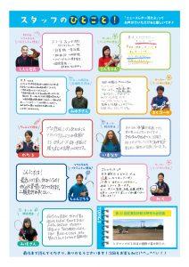 2020ニュースレター11月号_page-0002