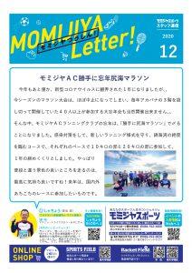 2020ニュースレター12月号_page-0001