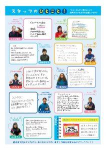 2020ニュースレター12月号_page-0002