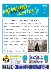 2021ニュースレター4月号_page-0001