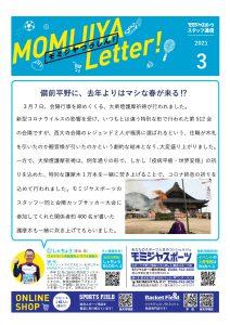 2021ニュースレター3月号_page-0001