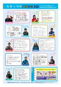 2021ニュースレター4月号_page-0002