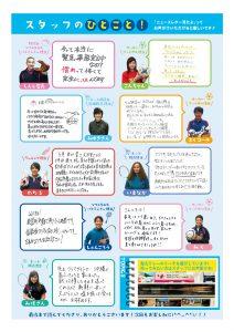 2021ニュースレター6月号_page-0002