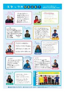 2021ニュースレター7月号_page-0002