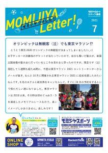 2021ニュースレター7月号_page-0001
