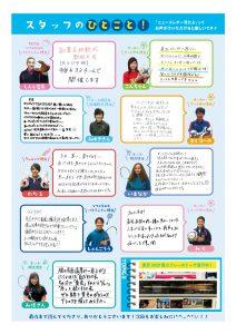 2021ニュースレター8月号_page-0002