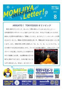 2021ニュースレター8月号_page-0001