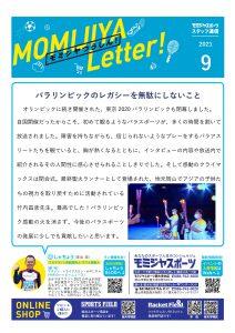 2021ニュースレター9月号_page-0001