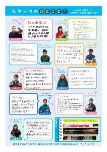 2021ニュースレター9月号_page-0002